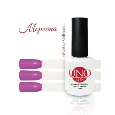 Uno Lux, Гель-лак №144 Morgana — «Моргана» коллекции Mystic
