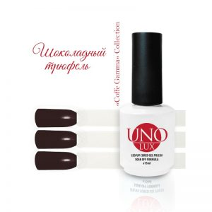 Uno Lux, Гель-лак №02 Chocolate Truffle — «Шоколадный трюфель» коллекции Coffee Gamma