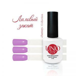 Uno Lux, Гель-лак №121 Purple Sunset — «Лиловый закат» коллекции Fantasy