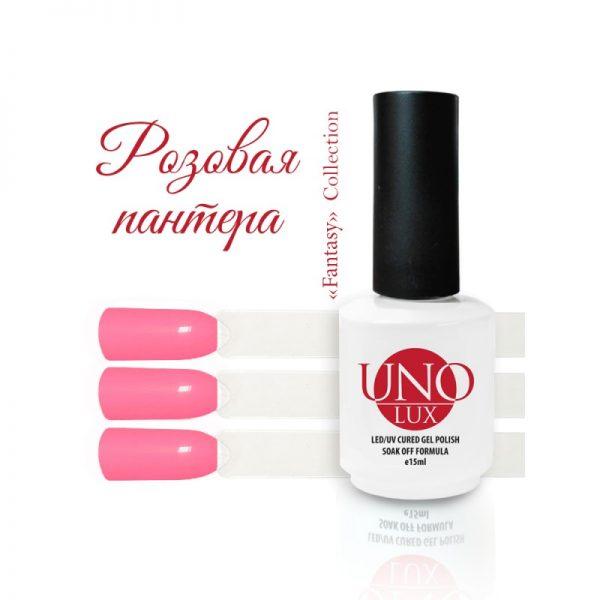 Uno Lux, Гель-лак №123 Pink Panther — «Розовая пантера» коллекции Fantasy