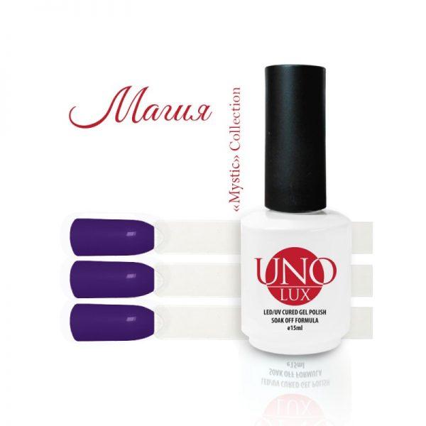 Uno Lux, Гель-лак №143 Magic — «Магия» коллекции Mystic