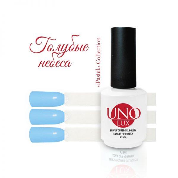 Uno Lux, Гель-лак №61 Blue Skies — «Голубые небеса» коллекции Pastel