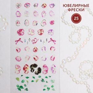 Набор наклеек для дизайна ногтей «Фреска ювелирная №25»