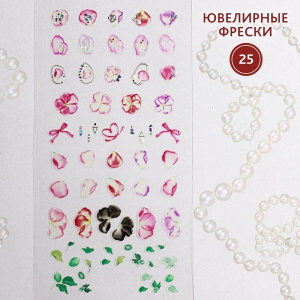 """Набор наклеек для дизайна ногтей """"Фреска ювелирная №25"""""""