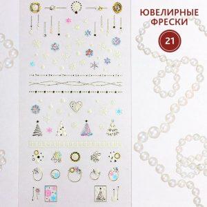 Набор наклеек для дизайна ногтей «Фреска ювелирная №21»