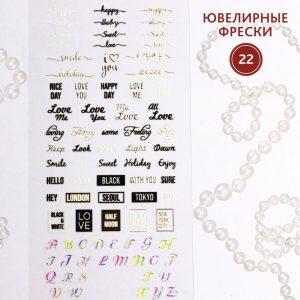 Набор наклеек для дизайна ногтей «Фреска ювелирная №22»