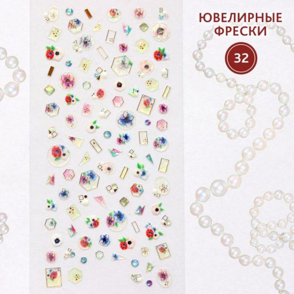 Набор наклеек для дизайна ногтей «Фреска ювелирная №32»