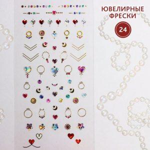 Набор наклеек для дизайна ногтей «Фреска ювелирная №24»