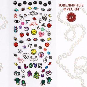 Набор наклеек для дизайна ногтей «Фреска ювелирная №27»