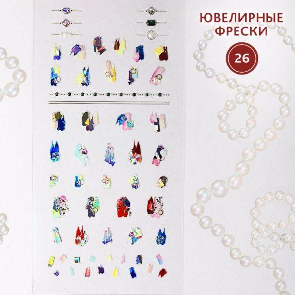 Набор наклеек для дизайна ногтей «Фреска ювелирная №26»
