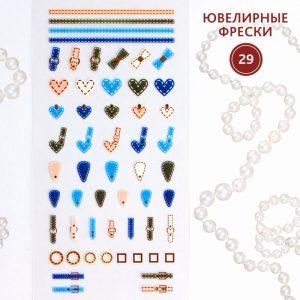 Набор наклеек для дизайна ногтей «Фреска ювелирная №29»