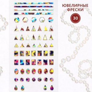 Набор наклеек для дизайна ногтей «Фреска ювелирная №30»