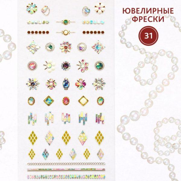 Набор наклеек для дизайна ногтей «Фреска ювелирная №31»