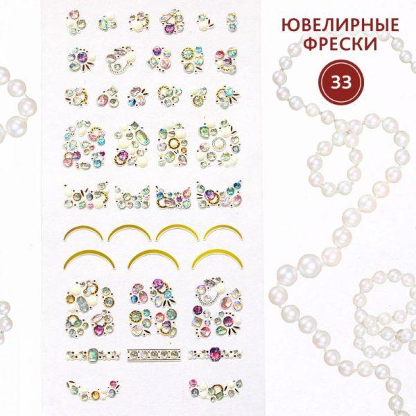 Набор наклеек для дизайна ногтей «Фреска ювелирная №33»