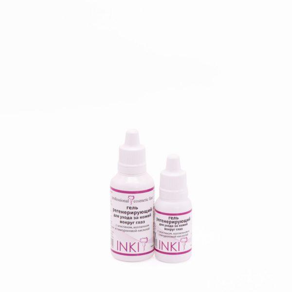 Гель регенерирующий для кожи вокруг глаз с эластином, коллагеном и гиалуроновой кислотой