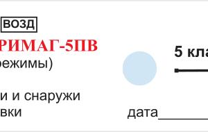 ИНДИКАТОРЫ «СТЕРИМАГ-5ПВ (ВСЕ РЕЖИМЫ)»